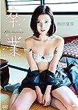 西田夏芽 卒業~10th Anniversery~ [DVD]
