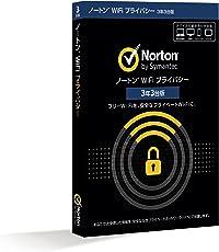 ノートンWiFiプライバシー (最新) | 3年 3台版 | Win/Mac/iOS/Android対応