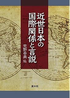 近世日本と東アジア   荒野 泰典...