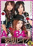 A○B4○ 妄想レイプ [DVD]