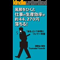 kazewohikutoshigotonoseisanseigayonmanyonsennihyakunanajuenotiru: naorutoiuhonshitsunitsuiteichikousatsu (Japanese Edition)