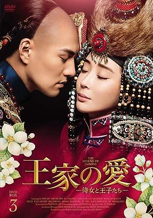[DVD]王家の愛 侍女と王子たちDVD-BOX3