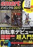 smart特別編集 smartバイシクル2017 (e-MOOK)