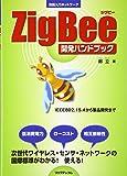 Zigbee開発ハンドブック (実践入門ネットワーク)