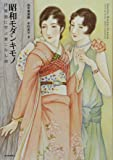 昭和モダンキモノ - 抒情画に学ぶ着こなし術 (らんぷの本/マスコット)