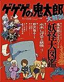 ゲゲゲの鬼太郎 大解剖 (日本の名作漫画アーカイブシリーズ サンエイムック)