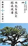 内包自然と総表現者 (連続討議『歩く浄土』 4)