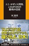 AI・ロボット開発、これが日本の勝利の法則 (扶桑社新書)
