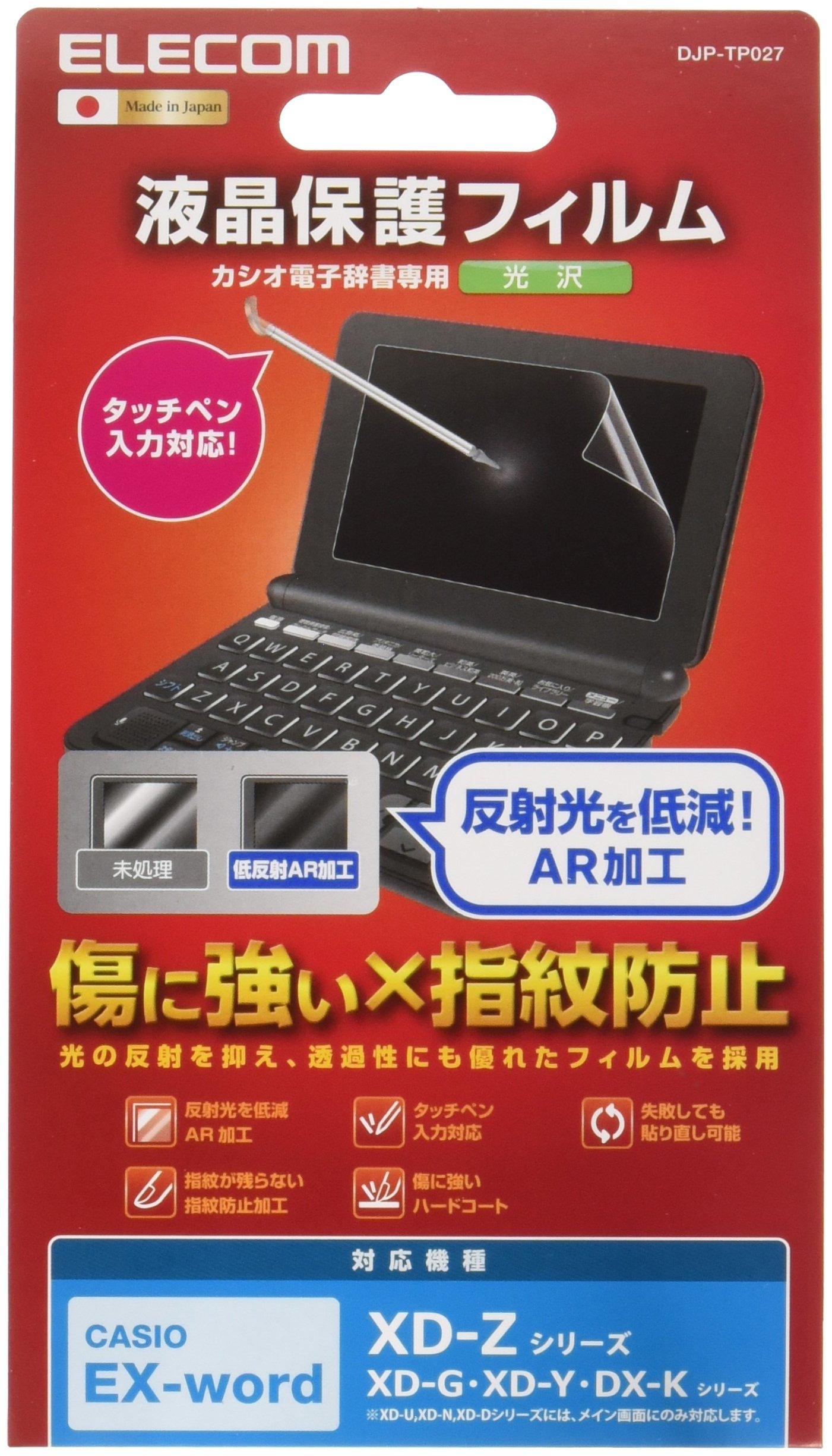 ELECOM electronic dictionary film CASIO XD-K Series DJP-TP027 by ELECOM (ELECOM) (Image #1)