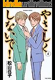 やさしくしないで! (4) (バンブーコミックス 4コマセレクション)