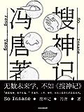 """搜神记(冯唐野心之作,全新小说集。无数未来学,不如《搜神记》。""""借助神力,面对AI""""。)"""