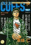 CUFFS vol.10―傷だらけの地図 ブラックコートマフィア宿命無頼編 (SAN-EI MOOK)