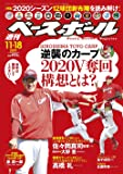週刊ベースボール 2019年 11/18 号 特集:2020シーズン12球団新布陣を読み解け!