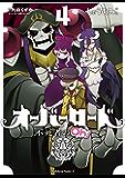 オーバーロード 不死者のOh!(4) (角川コミックス・エース)