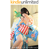 Negi Kujo kindle only digital photo book vol five (Japanese Edition)