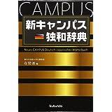 新キャンパス独和辞典