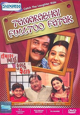 Amazon Com Tamarabhai Fulltoo Fatak Dvd Gujarati Natak Gujarati