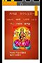 月刊誌 ラクシュミー Laksmi लक्ष्मी   12月号 vol.2: ヴェーダ哲学専門誌 (KANDA-YOGA出版社)