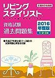 リビングスタイリスト資格試験 過去問題集2016年度版