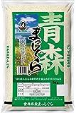 【精米】青森県産 白米 まっしぐら 5kg 平成28年産 【和食レストランチェーン店御用達】