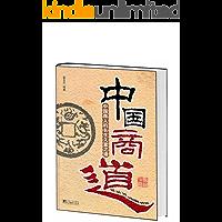 中国商道:中国商人的长生久富之道(中国传统商业史,经商必读)