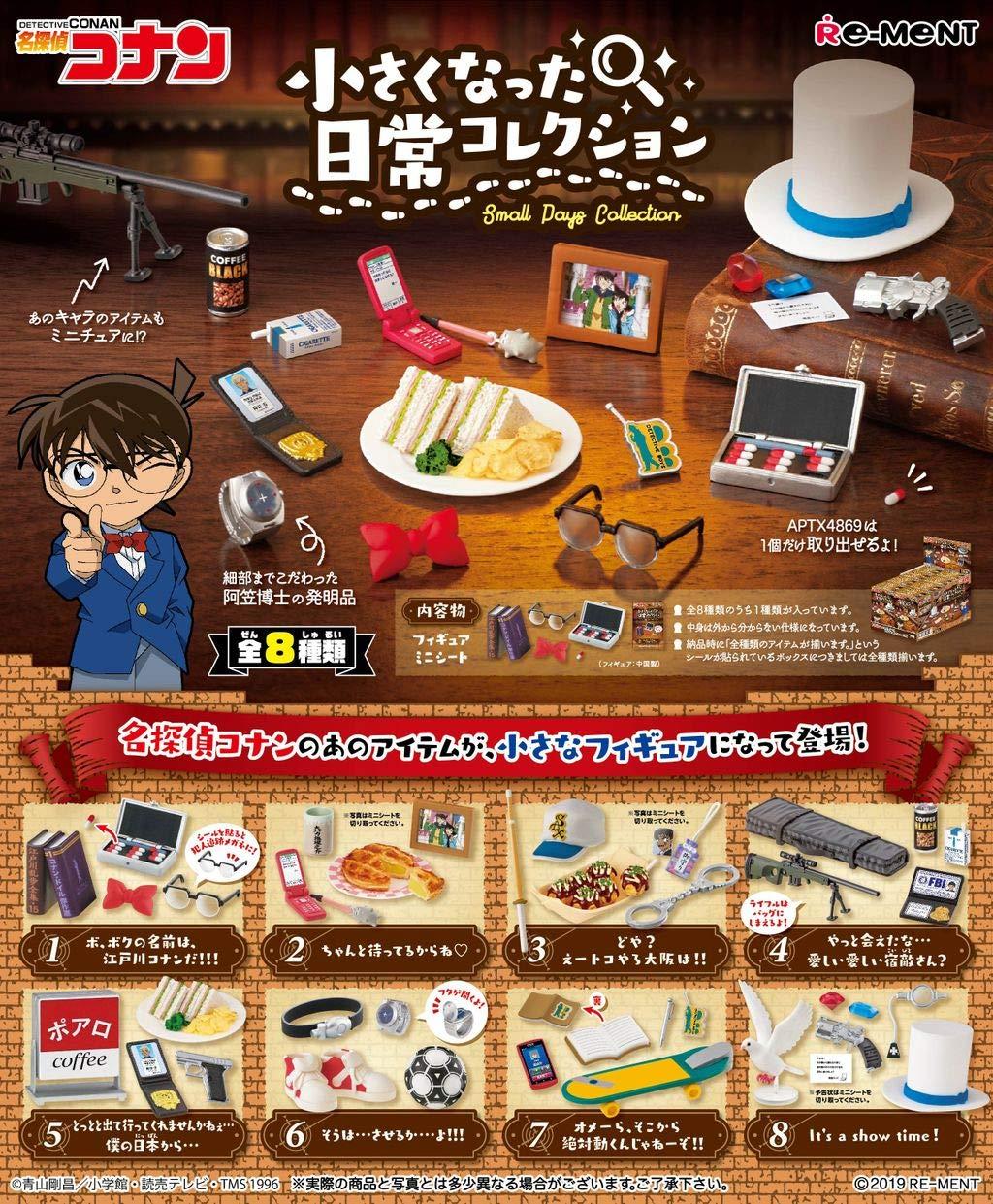 名探偵コナン 小さくなった日常コレクション BOX 8個入 【全種揃います】