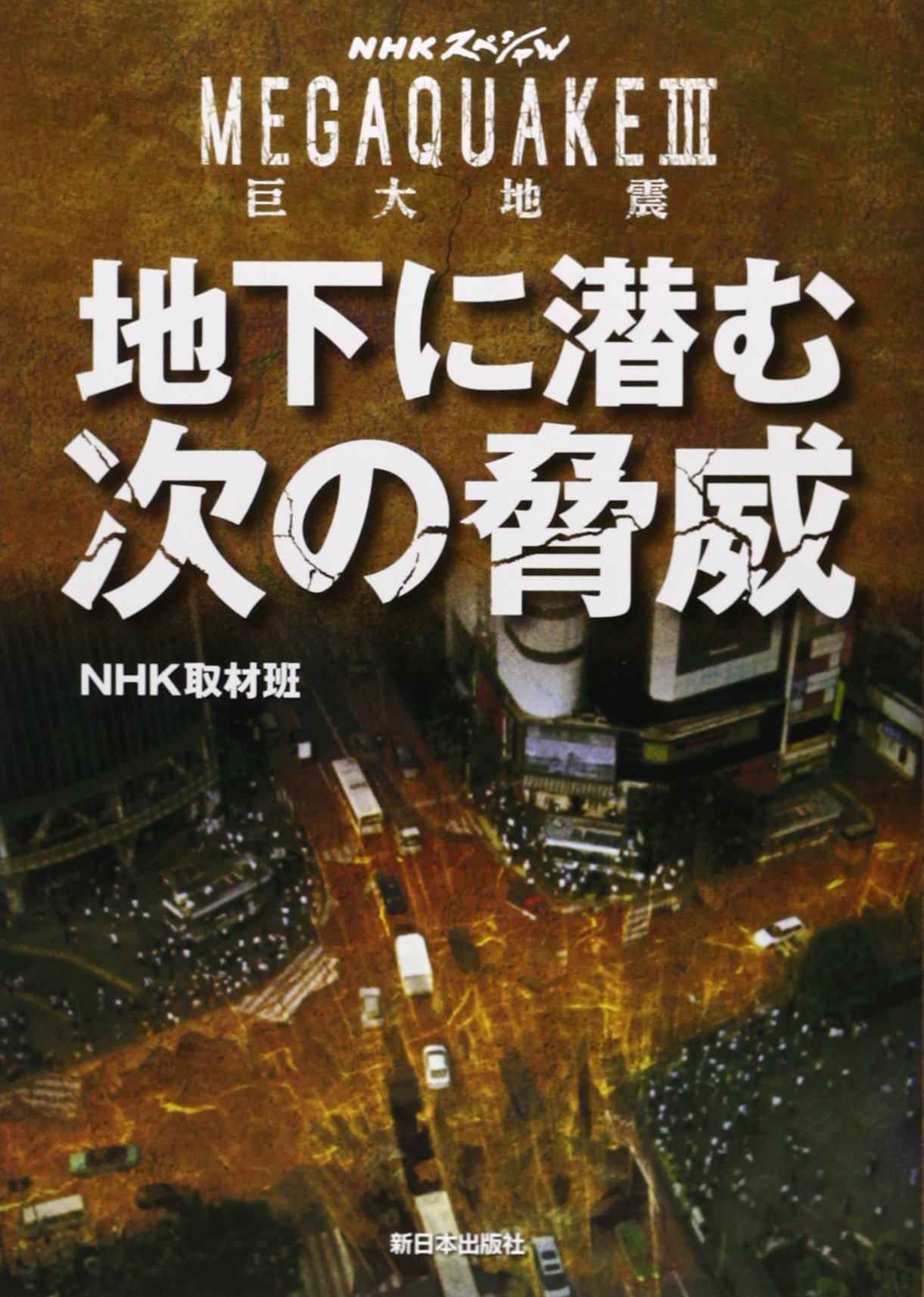 Nhk 地震 地震(じしん)の多い国 日本