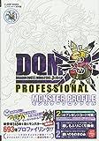ドラゴンクエストモンスターズジョーカー3 プロフェッショナル N3DS版 モンスタープロファイル (Vジャンプブックス)