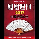 2017中国时局报告 香港凤凰周刊2016年第36期