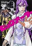 ビッグオーダー (6) (カドカワコミックスAエース)
