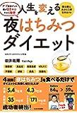人生を変える 夜はちみつダイエット (わかさカラダネBooks)