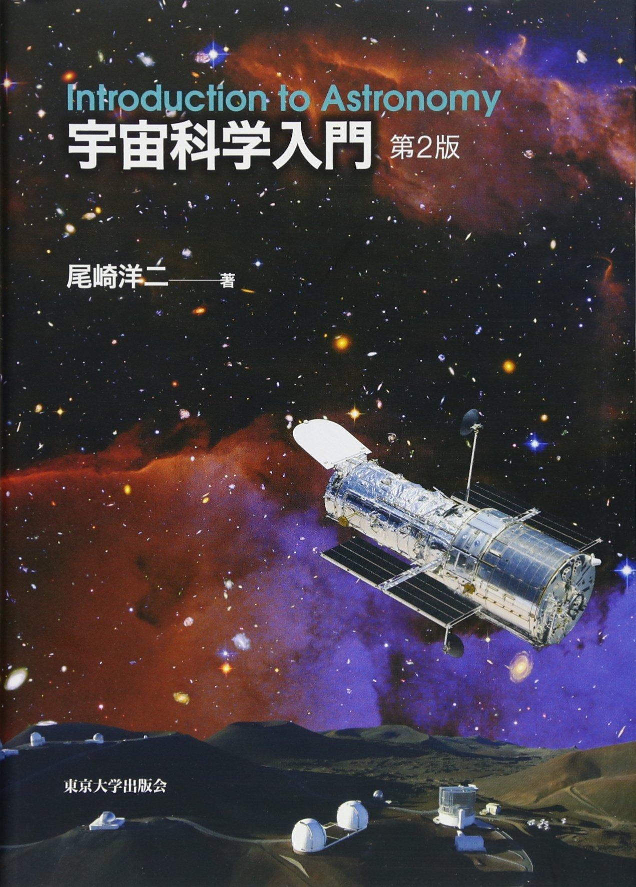 宇宙科学入門 | 尾崎 洋二 |本 |...