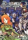 機動戦士ガンダム戦記 U.C.0081―水天の涙― (3) (角川コミックス・エース 26-22)