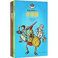 《历史上的牛人》全九册,附赠游戏卡牌一套,读小库历史读物 12岁以上