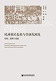 欧洲移民危机与全球化困境:症结、趋势与反思
