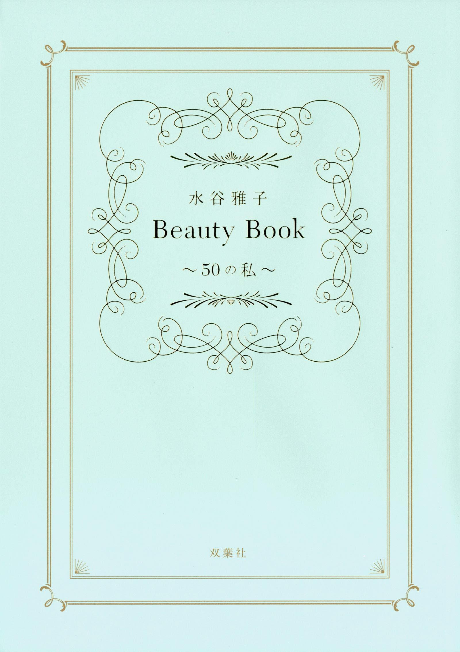 水谷雅子Beauty Book~50の私~