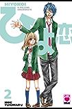 Hiyokoi - Il pulcino innamorato 2 (Manga)