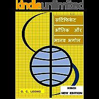 सर्टिफिकेट  भौतिक    और   मानव  भगोल (Hindi Edition)