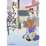 戦国一切経 (上) (時代小説文庫 (103))
