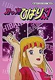 想い出のアニメライブラリー 第26集 ストップ!! ひばりくん! DVD-BOX  デジタルリマスター版