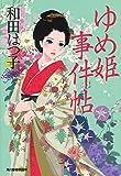 ゆめ姫事件帖 (時代小説文庫)