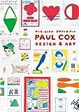 ポール・コックス デザイン&アート