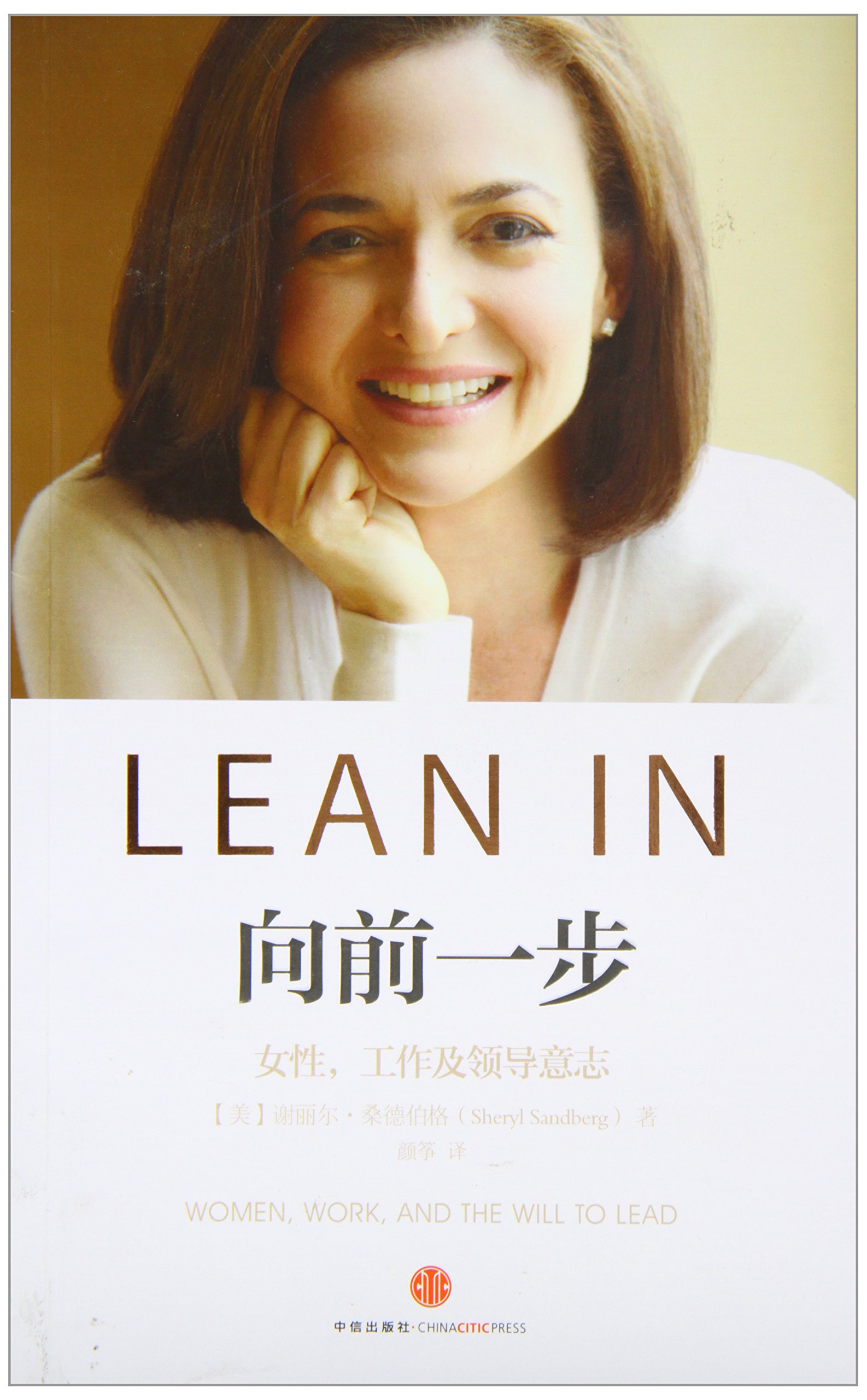 Lean in: Women, Work, and the Will to Lead (Chinese Edition) pdf epub