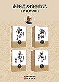 南怀瑾著作全收录(南怀瑾先生及其法定继承人独家授权,完整准确呈现南师著述的定本种子书)