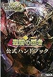 ラストクロニクル 聖暦の覇者公式ハンドブック (ホビージャパンMOOK 618)
