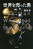 世界を売った男 (文春e-book)