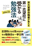 京大首席合格者が教える 第一志望校に受かる勉強法
