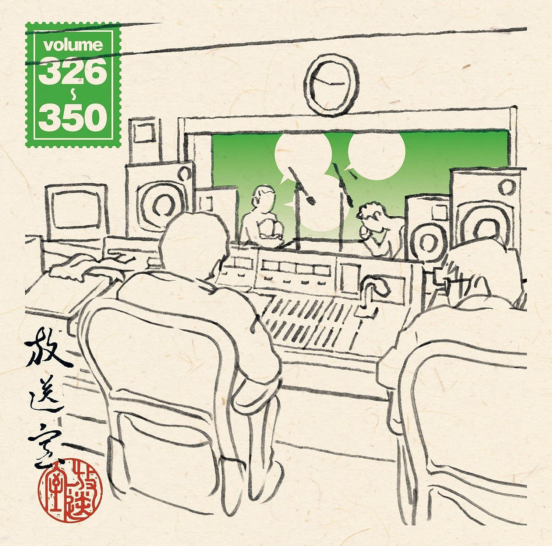 オリジナルポータブルテープディスペンサー付~放送室 VOL.326~350 B0148FOKCQ