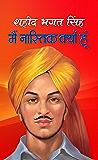 Main Nastik Kyon Hun मैं नास्तिक क्यों हूँ (हिन्दी में) (Hindi Edition)