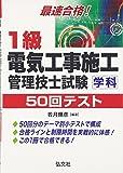 """最速合格!1級電気工事施工管理技士試験""""学科""""50回テスト (国家資格シリーズ249)"""